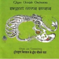 Gayan Uttejak Orchestra - Music For Transociety