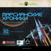 Compilation: Martian Chronicles