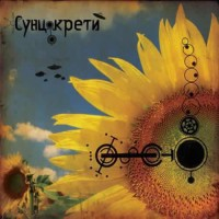 Compilation: Suncokreti